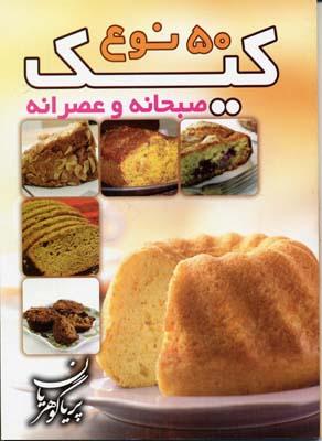 50-نوع-كيك-صبحانه-و-عصرانه