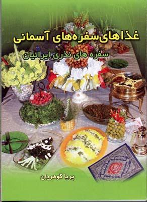 غذاهاي_سفره_هاي_آسماني