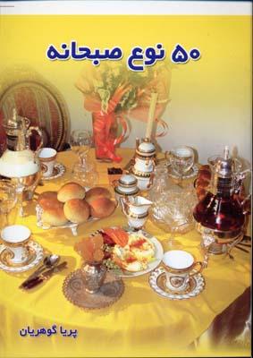 50_نوع_صبحانه