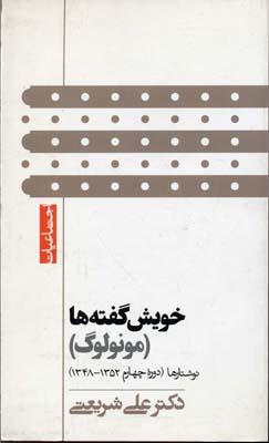 خويش_گفته_ها