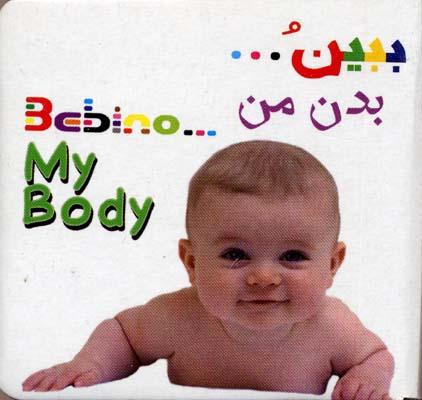 كتاب-آموزشي-ببين(بدن-من)
