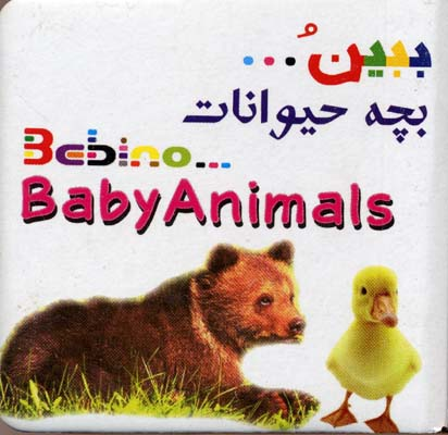 كتاب-آموزشي-ببين(بچه-حيوانات)