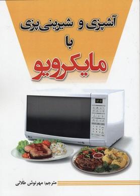 آشپزي_و_شيريني_پزي_با_مايكرويو