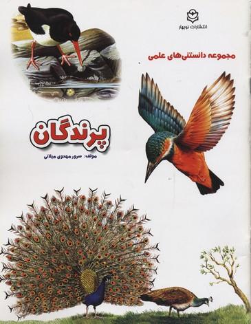 دانستني_علمي(پرندگان)