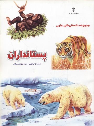 دانستني_علمي(پستانداران)