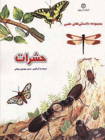 دانستني_علمي(حشرات)