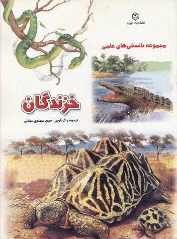 دانستني_علمي(خزندگان)