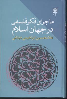 ماجراي-فكر-فلسفي-در-جهان-اسلام-(3جلدي)