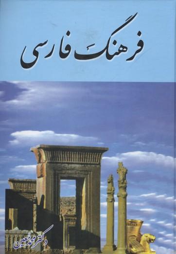 فرهنگ_فارسي_معين