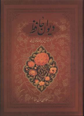 ديوان-حافظR(وزيري)گل-آذين