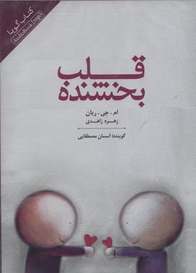 كتاب_گويا-قلب_بخشنده