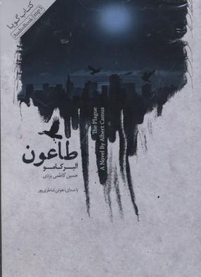 كتاب_گويا-طاعون