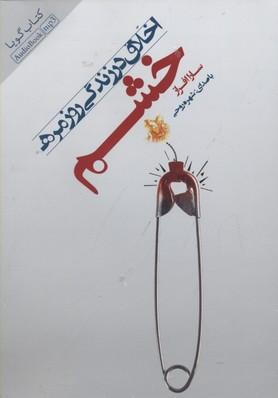 كتاب-گويا-اخلاق-در-زندگي-روزمره-خشم