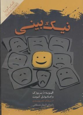كتاب-گويا-نيك-بيني
