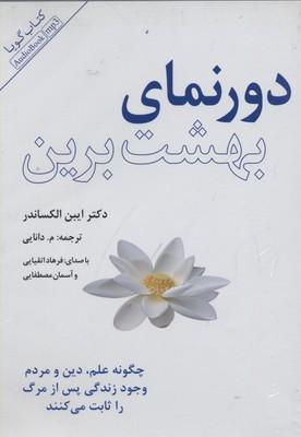 كتاب_گويا-دورنماي_بهشت_برين