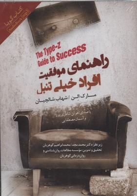 كتاب-گويا-راهنماي-موفقيت-افراد-خيلي-تنبل