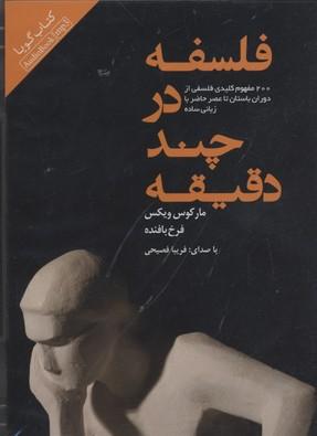 كتاب-گويا-فلسفه-در-چند-دقيقه-200مفهوم-كليدي-فلسفي-از-دوران-باستان-تا-عصر-حاضر-با-زباني-ساده