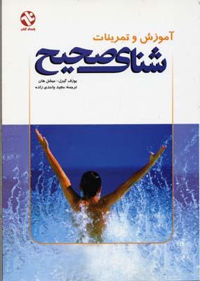 آموزش-و-تمرينات-شناي-صحيح