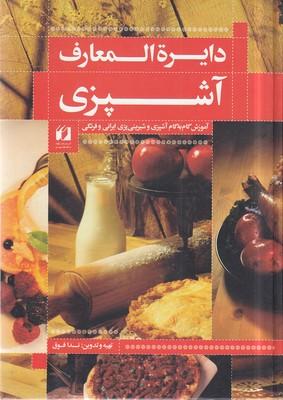 دايره_المعارف_آشپزي