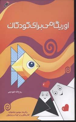 اوريگامي-براي-كودكان-