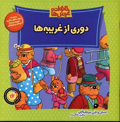 دوري-از-غريبه-(خانواده-خرس-ها-16)