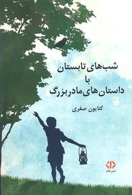 شبهاي_تابستان_با_داستان_هاي_مادر_بزرگ