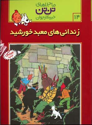 زنداني-هاي-معبد-خورشيد---ماجراهاي-تن-تن-خبرنگار-جوان-(14)