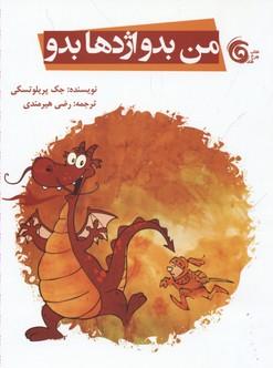 من_بدو_اژدها_بدو