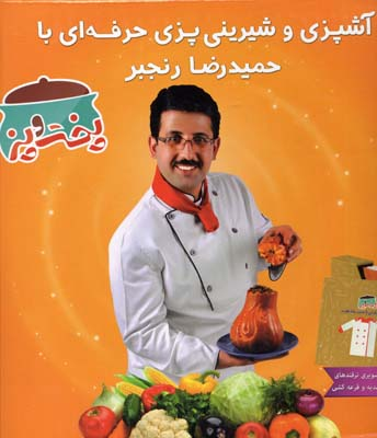 پخت-و-پز---آشپزي-حرفه-اي-با-حميدرضا-رنجبر-(3جلدي)