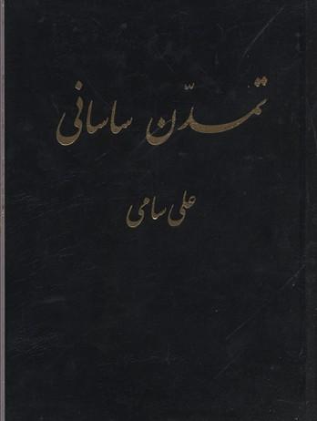 تمدن_ساساني