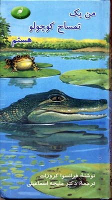 من-يك-تمساح-كوچولو-هستم