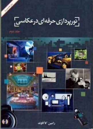 کتاب نورپردازی حرفه ای در عکاسی2