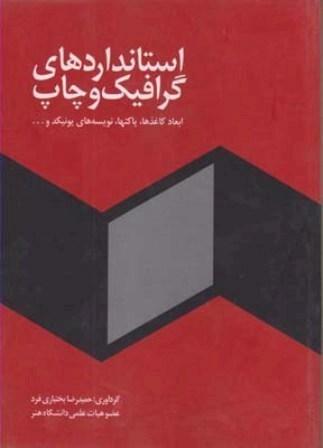 كتاب استانداردهاي گرافيك وچاپ-فخراكيا