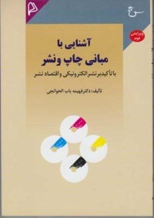 كتاب آشنايي بامباني چاپ ونشر-چاپار