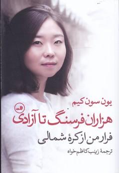 كتاب هزاران فرسنگ تا آزادي-ثالث