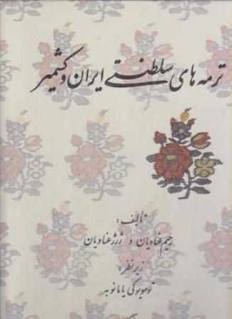 كتاب ترمه هاي سلطنتي ايران وكشمير