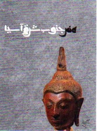 كتاب هنر جنوب شرقي آسيا