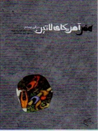 كتاب هنر آمريكايي لاتين در قرن بيستم