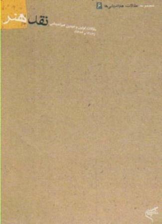 كتاب نقد هنر (1)هم انديشي ها (6)