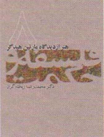 كتاب فلسفه و حكمت8-هنر از ديدگاه مارتين هيدگر