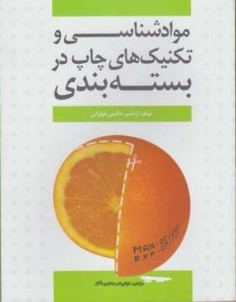 كتاب مواد شناسي وتكنيكهاي چاپ در بسته بندي-ميردشتي