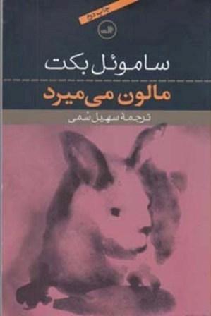 كتاب مالون مي ميرد-ساموئل بكت-ثالث