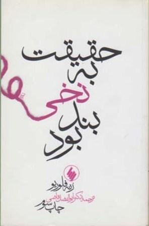 كتاب حقيقت به نخي بندبود-فرزان روز
