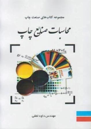 كتاب محاسبات صنايع چاپ-آذرپويا-لطفي