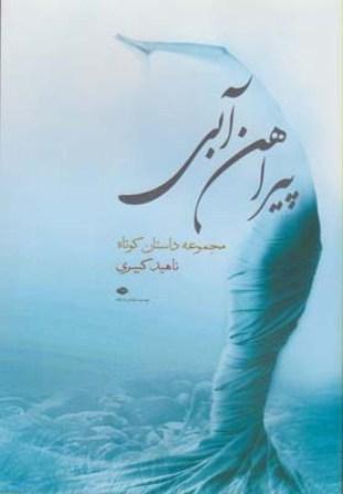 كتاب پيراهن آبي-مجموعه داستانهاي ناهيدكبيري