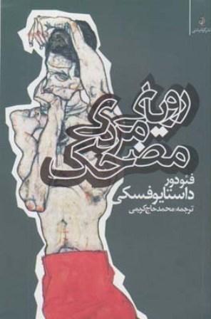 كتاب روياي مردي مضحك-كوله پشتي