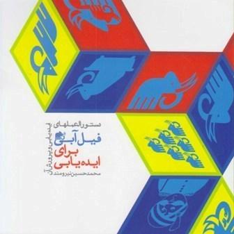 كتاب فيل آبي براي ايده يابي جلد 1-ميردشتي