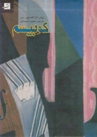 كتاب كوبيسم-آبان