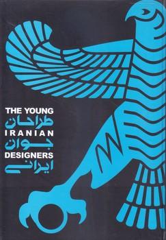 كتاب طراحان جوان ايراني-ژوان