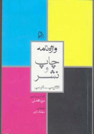 واژه نامه چاپ ونشرفارسي انگليسي-چاپار